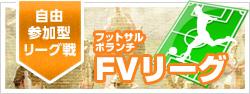 自由参加型リーグ戦フットサルボランチFVリーグ