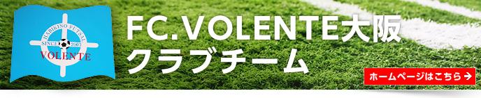 FC.VOLENTE大阪クラブチーム ホームページはこちら